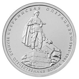 Россия 5 рублей 2014 ММД Берлинская операция