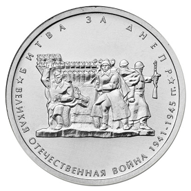 Россия 5 рублей 2014 ММД Битва за Днепр