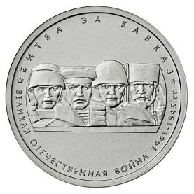 Россия 5 рублей 2014 ММД Битва за Кавказ