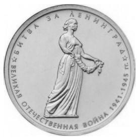 Россия 5 рублей 2014 ММД Битва за Ленинград