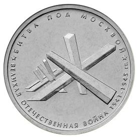 Россия 5 рублей 2014 ММД Битва под Москвой