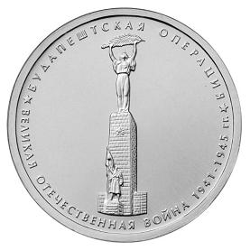 Россия 5 рублей 2014 ММД Будапештская операция