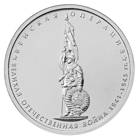 Россия 5 рублей 2014 ММД Венская операция
