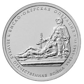 Россия 5 рублей 2014 ММД Висло-Одерская операция