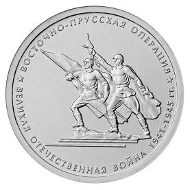 Россия 5 рублей 2014 ММД Восточно-Прусская операция