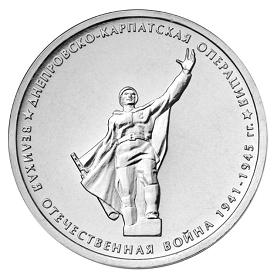 Россия 5 рублей 2014 ММД Днепровско-Карпатская операция