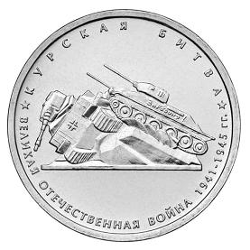 Россия 5 рублей 2014 ММД Курская битва