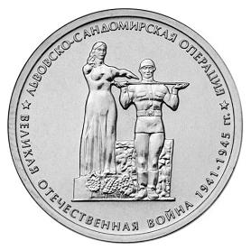 Россия 5 рублей 2014 ММД Львовско-Сандомирская операция