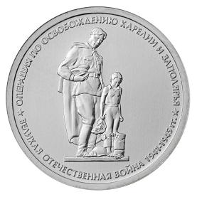Россия 5 рублей 2014 ММД Операция по освобождению Карелии и Заполярья