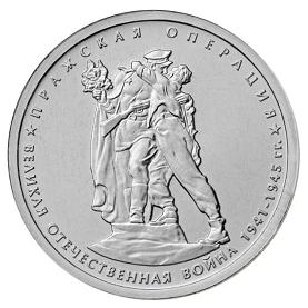 Россия 5 рублей 2014 ММД Пражская операция