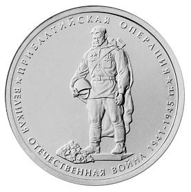 Россия 5 рублей 2014 ММД Прибалтийская операция