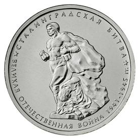 Россия 5 рублей 2014 ММД Сталинградская битва