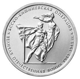 Россия 5 рублей 2014 ММД Ясско-Кишиневская операция
