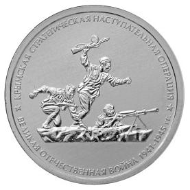 Россия 5 рублей 2015 ММД Крымская стратегическая наступательная операция