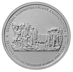 Россия 5 рублей 2015 ММД Оборона Аджимушкайских каменоломен