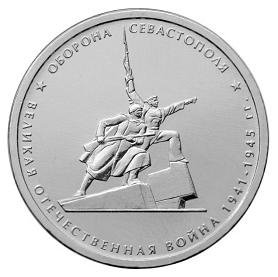 Россия 5 рублей 2015 ММД Оборона Севастополя