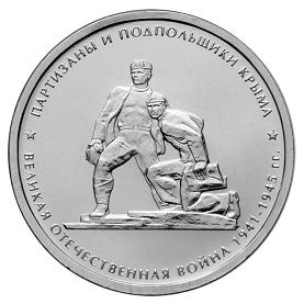 Россия 5 рублей 2015 ММД Партизаны и подпольщики Крыма