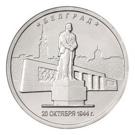 Россия 5 рублей 2016 ММД Белград
