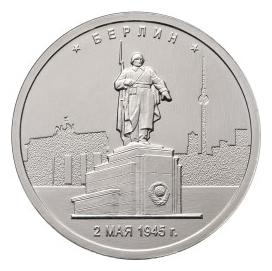 Россия 5 рублей 2016 ММД Берлин
