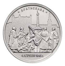 Россия 5 рублей 2016 ММД Братислава