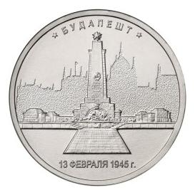 Россия 5 рублей 2016 ММД Будапешт