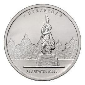 Россия 5 рублей 2016 ММД Бухарест