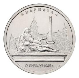 Россия 5 рублей 2016 ММД Варшава