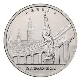 Россия 5 рублей 2016 ММД Вена