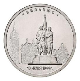 Россия 5 рублей 2016 ММД Вильнюс