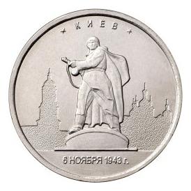 Россия 5 рублей 2016 ММД Киев