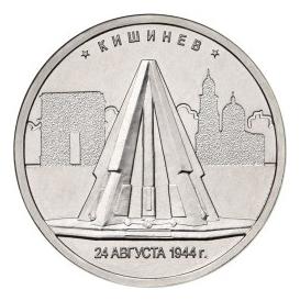 Россия 5 рублей 2016 ММД Кишинев