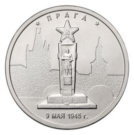 Россия 5 рублей 2016 ММД Прага