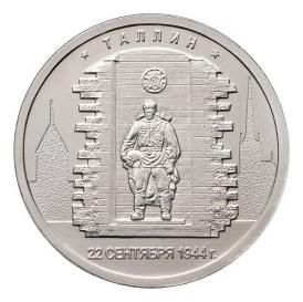 Россия 5 рублей 2016 ММД Таллин