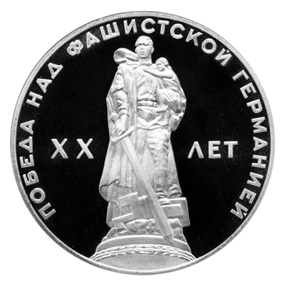 СССР Рубль 1965 20 лет победы Proof