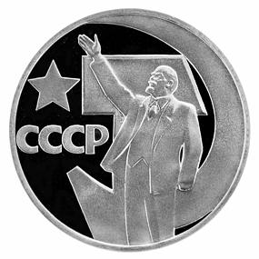 СССР Рубль 1967 50 лет советской власти Proof
