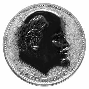 СССР Рубль 1970 100 лет Ленину Proof