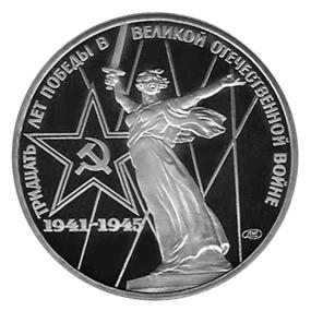 СССР Рубль 1975 30 лет победы Proof