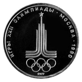 СССР Рубль 1977 Олимпиада-Эмблема Proof