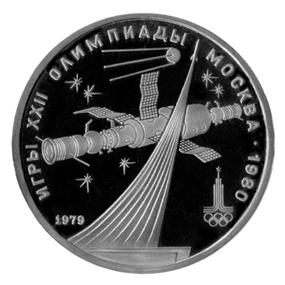 СССР Рубль 1979 Олимпиада-Космос Proof