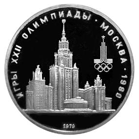 СССР Рубль 1979 Олимпиада-МГУ Proof
