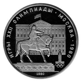 СССР Рубль 1980 Олимпиада-Долгорукий Proof