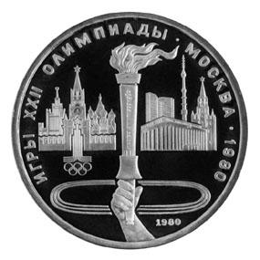 СССР Рубль 1980 Олимпиада-Факел Proof