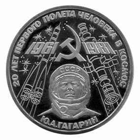 СССР Рубль 1981 Гагарин Proof