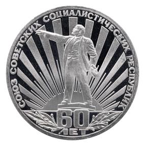СССР Рубль 1982 60 лет СССР Proof
