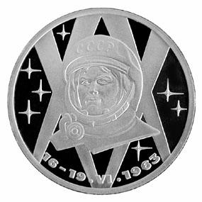 СССР Рубль 1983 Терешкова Proof