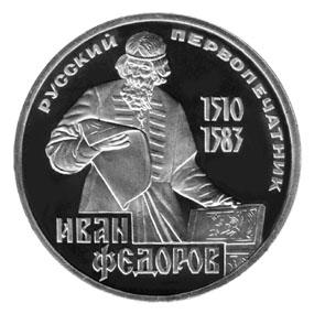 СССР Рубль 1983 Федоров Proof