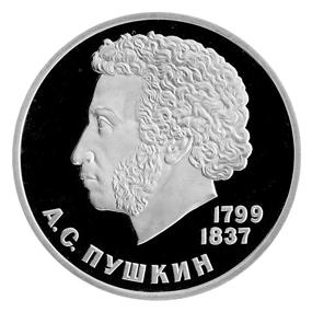СССР Рубль 1984 Пушкин Proof