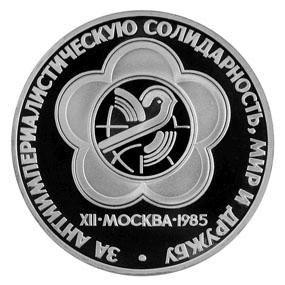 СССР Рубль 1985 Фестиваль Proof