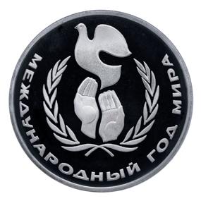 СССР Рубль 1986 Год мира Proof