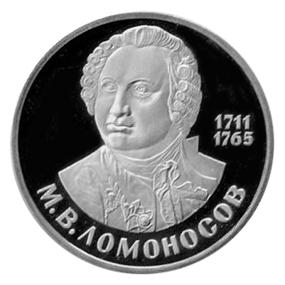 СССР Рубль 1986 Ломоносов Proof
